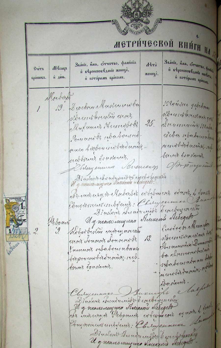 метрические книги шадринского района сотрудники службы поддержки